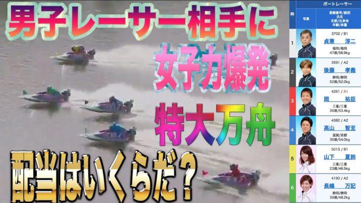 【ボートレース・競艇】女子力爆発 特大万舟 配当はいくらだ? 津ぎょうざ小学校大運動会
