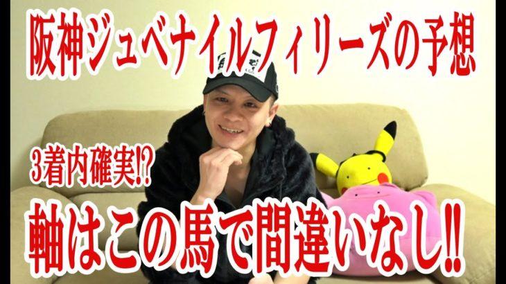 【わさお】阪神ジュベナイルフィリーズの予想!!【競馬予想】
