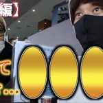 【競艇・ボートレース】太郎さんと福岡から住之江の長距離旅打ちしてみた!【前編】