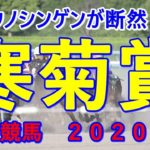 寒菊賞【水沢競馬2020予想】リュウノシンゲンが断然!
