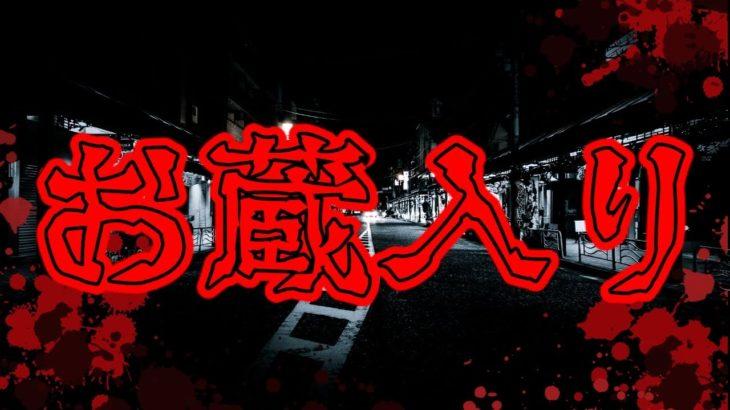 お蔵入りダイジェスト動画【オンラインカジノ】