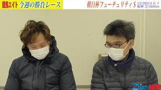 【競馬エイト今週の勝負レース】朝日杯FS(竹下&仲)