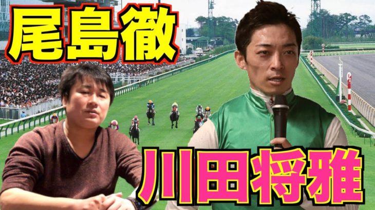 【競馬】川田将雅の本性を暴きます。