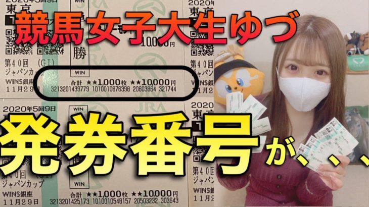 ゆづちゃんジャパンカップおめ!でも発券番号が、、、【競馬女子大生ゆづ】