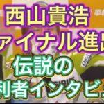 西山貴浩 勝利者インタビュー グランプリファイナル進出【競艇・ボートレース】