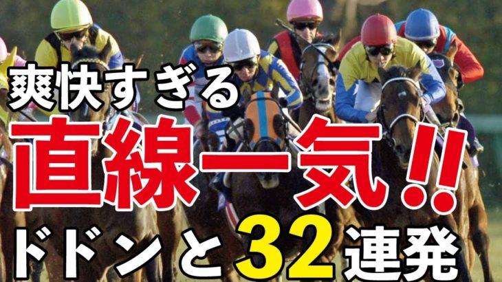 爽快すぎる直線一気!!競馬の醍醐味、気持ちの良い「差し・追い込みレース集♪」~32連発~