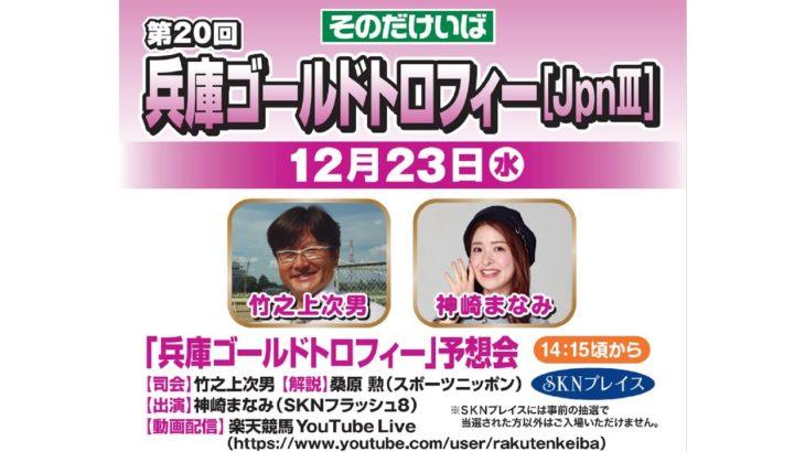 【そのだ・ひめじ競馬】重賞予想会(兵庫ゴールドトロフィー)