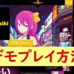 【オンラインカジノ】デモプレイ解説【初心者向け・入門者向け】