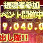 初見さん大歓迎♪参加型イベント開催中!【スロット】【オンラインカジノ 】