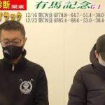 【競馬エイト調教診断】有馬記念(高橋賢&稲垣)