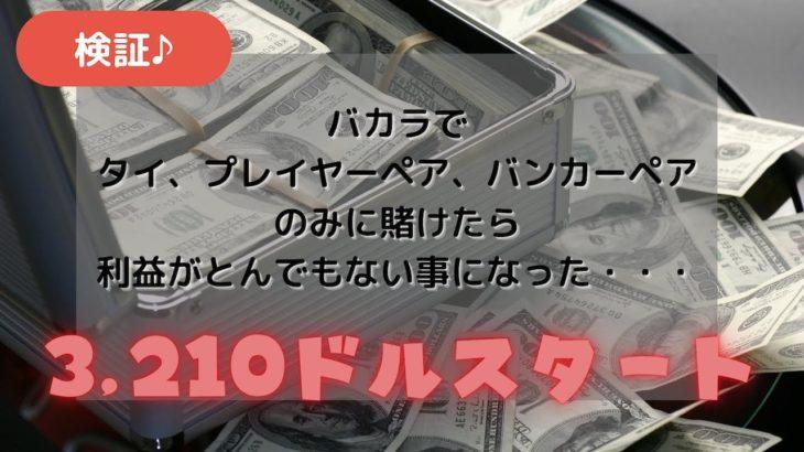 【オンラインカジノ検証】バカラでタイとプレイヤーペア、バンカーペアに賭けたら稼ぐことができるのか?