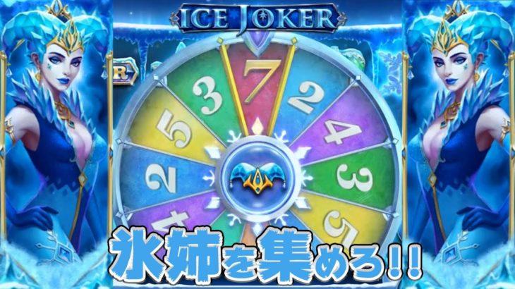 氷のお姉様を集めれば集めるほど…!?氷なのに熱いスロットアイスジョーカー!【レオベガス】