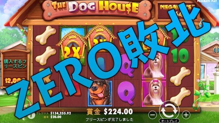 【オンラインカジノ】スロットじゃ勝てねーよ、、、でも面白い!!無料攻略法プレゼント実施中 ベラジョンカジノ