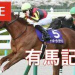 【競馬中継】『 有馬記念 』