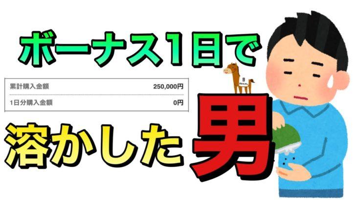 """【競馬】退職チャレンジ""""最終回"""" 競馬で退職する男"""