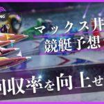 ボートレース/競輪ライブ配信  浜名湖クイーンズクライマックス