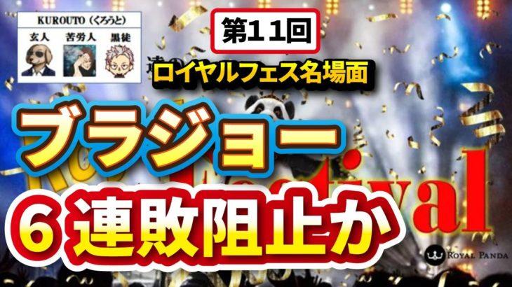【オンラインカジノ/オンカジ】【ロイヤルパンダ】第11回カジノ対決!!ダイジェスト