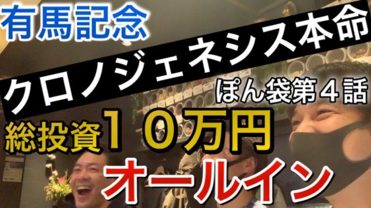 【競馬 有馬記念】本命クロノジェネシスから史上最高額10万円ブチ込みました