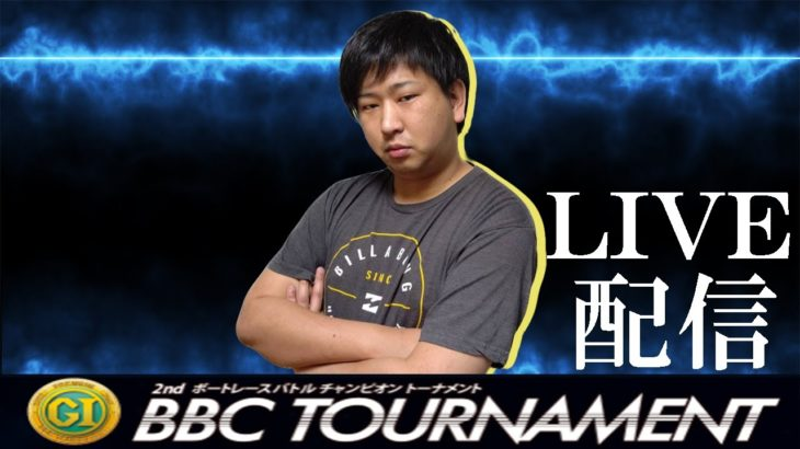 【競艇・ボートレース】BBCトーナメント若松G1初日ぶんまわし予想ライブ!