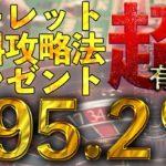 【超有料級】オンラインカジノ無料攻略法プレゼント一般公開 ルーレット攻略法