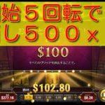 【オンラインカジノ】開始5回転で500倍!?