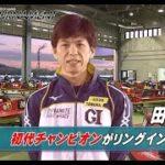 【ハイライト】第2回ボートレースバトルチャンピオントーナメント前検日 「初代チャンピオンがリングイン」