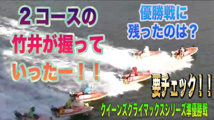 【ボートレース・競艇】シリーズ準優勝戦 1マーク竹井選手の豪快な握りっぷり 浜名湖G3QCシリーズ