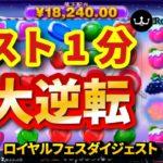 【オンラインカジノ/オンカジ】【ロイヤルパンダ】第13回カジノ対決!!ダイジェスト