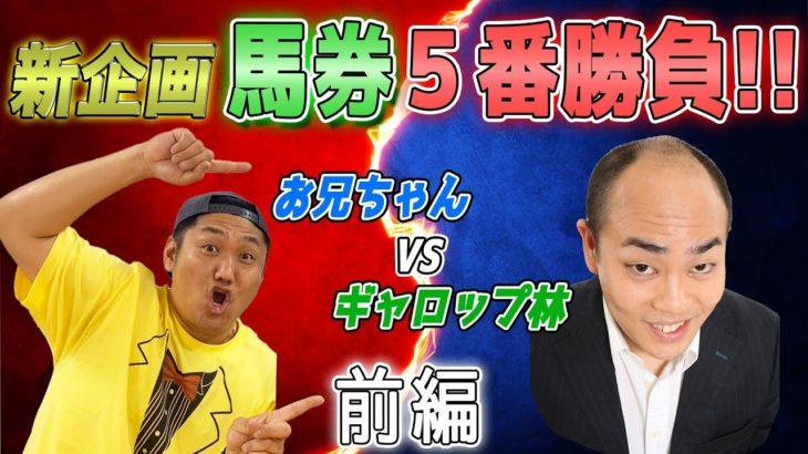 【 競馬 】オリジナルルールで 馬券対決 !! ギャロップ 林さんと5番勝負!!〜前編〜