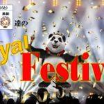 【オンラインカジノ/オンカジ】【ロイヤルパンダ】第12回戦ロイヤルフェス♪