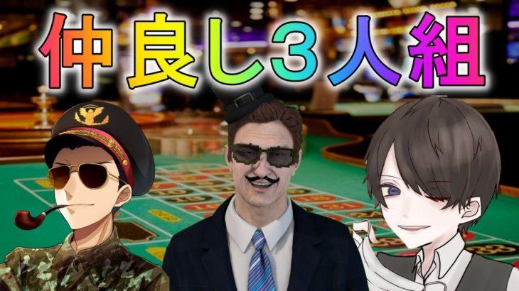 """""""仲良し3人組""""でオンラインカジノを遊び尽くす![天下のワイルズ&カジーノだよー]"""