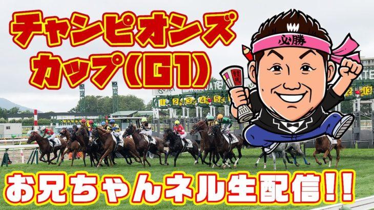 【 競馬 】チャンピオンズカップ お兄ちゃんネル 予想 & 生配信!!【 競馬予想 】