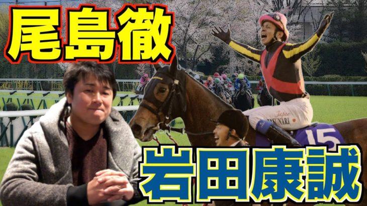 【競馬】僕が尊敬している騎手は岩田康誠です。