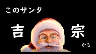 【クリスマススロ】地獄のサンタが始まる・・・【レオベガス】
