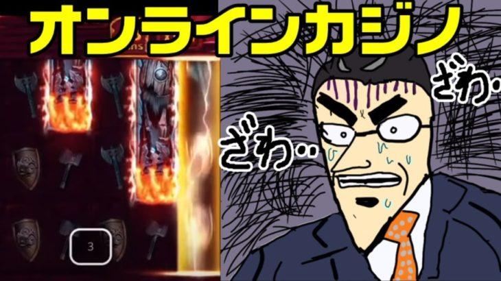 人生逆転なるか!?圧倒的2万円の散財!!【オンラインカジノ】
