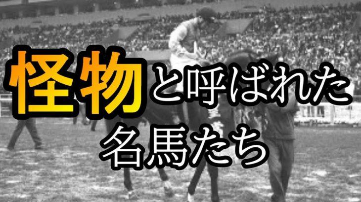 【競馬】怪物と呼ばれた名馬たち