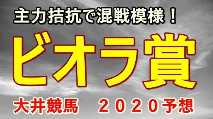 ビオラ賞【大井競馬2020予想】主力拮抗で混戦模様!