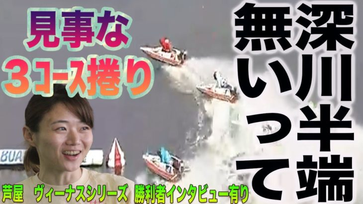 【ボートレース・競艇】深川麻奈美 見事な3コース捲り  勝利者インタビュー有り ヴィーナスシリーズ第18戦 西スポ杯争奪芦屋カップ