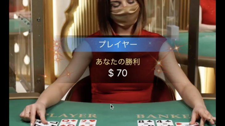 【バカラ】バカラで利益出すならこの手法!【ワンダーカジノ】