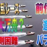 【ボートレース・競艇】前付け有り 進入バラバラ大波乱レース ヴィーナスシリーズ第18戦 西スポ杯争奪芦屋カップ