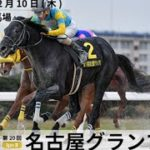 ライブ地方競馬「名古屋グランプリ」武豊vs川田vsCルメールプロ競馬予想TV(horse Racing Sports)