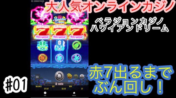 【大人気オンラインカジノ】ベラジョンカジノ#01-ハワイアンドリームで掴めビッグドリーム!