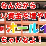 【オンラインカジノ】#05 正月なのでいつもより勝負してみた【レオベガスカジノ】