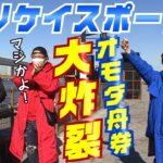 ボートレース【ういちの江戸川ナイスぅ〜っ!】#085