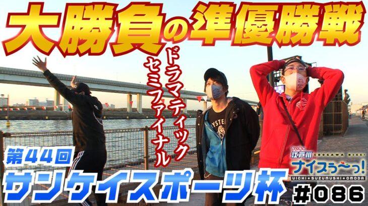 ボートレース【ういちの江戸川ナイスぅ〜っ!】#086大勝負の準優勝戦
