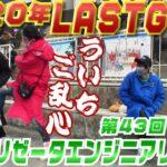 ボートレース【ういちの江戸川ナイスぅ〜っ!】#087 2020年LASTGIGS