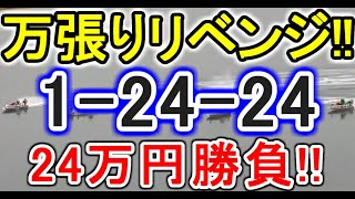 【競艇・ボートレース】リベンジ!!ワンモアプッシュ!!児島で全レース「1-2-4」&「1-4-2」2点万張り勝負です!!