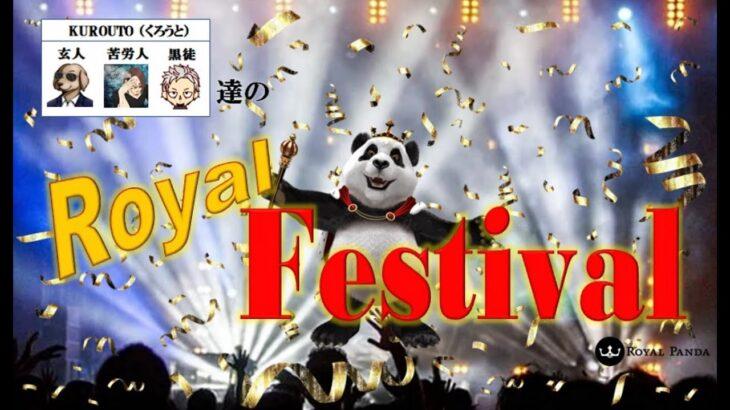 【オンラインカジノ/オンカジ】【ロイヤルパンダ】第16回戦ロイヤルフェス