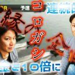【競艇・ボートレース】今度こそ!!新年1発目のコロがしで遂に…【コロガシ】