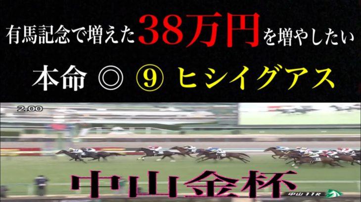 【競馬】中山金杯 収支10万円勝ち狙い【俺嫁競馬】